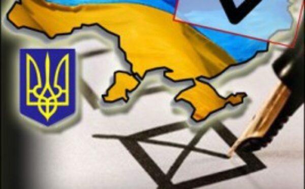 Мониторинг предвыборной ситуации в Украине