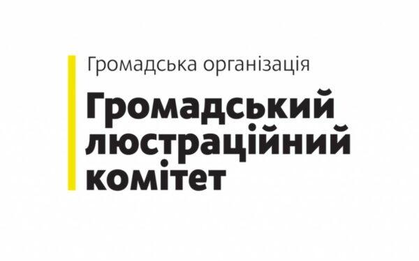 Как международный опыт люстрации применить в Украине