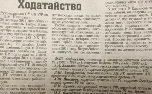 Бывший депутат Госдумы призывает освободить Рафиса Кашапова
