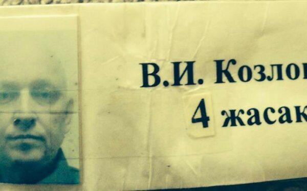 Политзаключенный Владимир Козлов отправлен в карцер и объявил голодовку