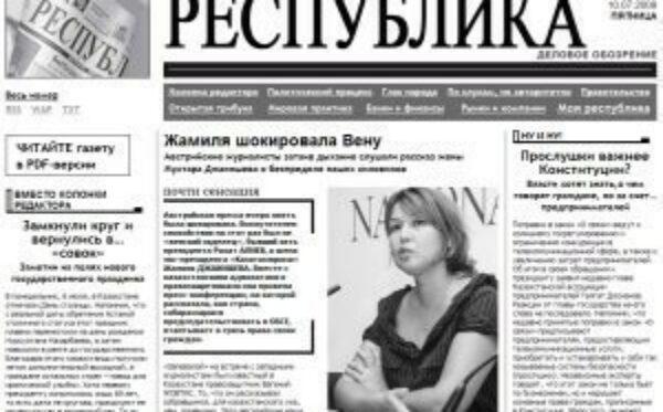 Казахстан цензурирует независимый портал «Республика». The Electronic Frontier Foundation выступило в защиту журналистов