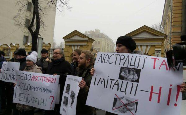 Отчёт: Очищение власти или люстрация по-украински. Опыт первого года осуществления