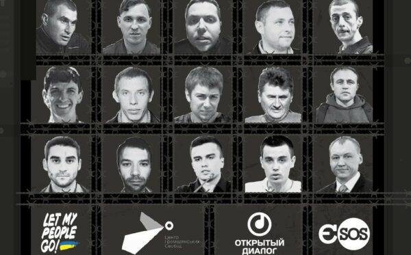 Отчет: 28 заложников Кремля