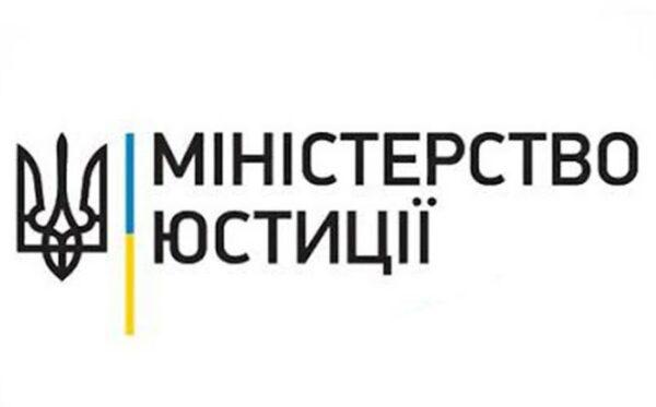 Конференция от Министерства юстиции: подведение итогов проекта по люстрации