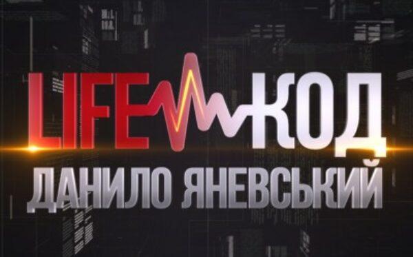 Людмила Козловская в программе LifeКод: «Chernobyl VR Project» – это инвестиция в память
