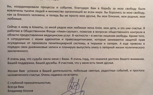 «Я всегда чувствовал в Вас опору» – Владимир Козлов пишет письмо Фундации «Открытый Диалог»