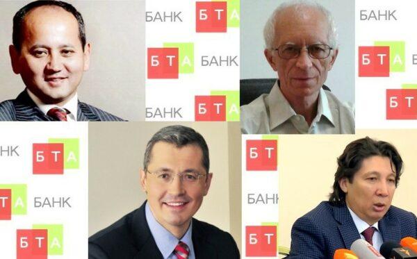 Отчет: Казахстан преследует бывших топ-менеджеров БТА Банка, чтобы получить показания против Мухтара Аблязова