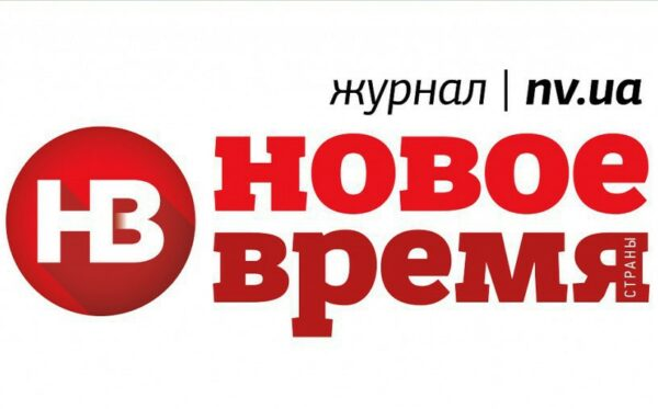 Новое Время: Украинская ловушка для политических беженцев