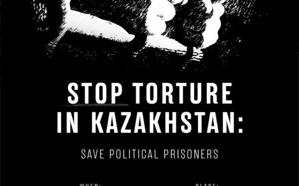 Остановите пытки в Казахстане и спасите политических заключенных. Приглашение к протесту в Брюсселе
