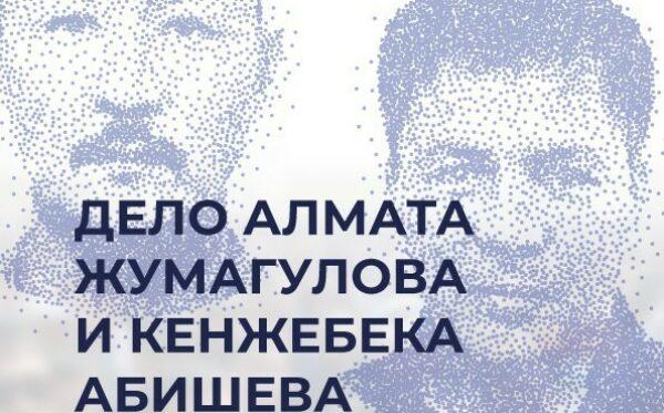 Дело Алмата Жумагулова и Кенжебека Абишева