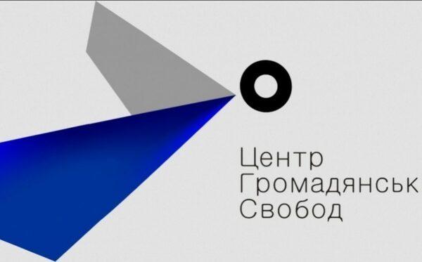 Обращение украинских неправительственных организаций по делу Людмилы Козловской