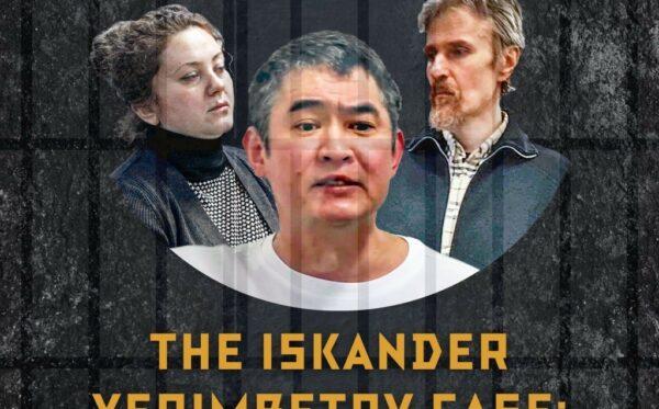 Дело Искандера Еримбетова: Судебный процесс над заложником казахстанского режима