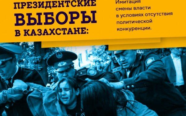 Президентские выборы в Казахстане: имитация смены власти в условиях отсутствия политической конкуренции
