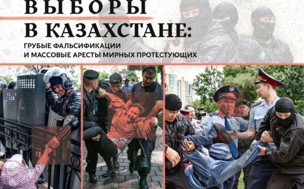 Выборы в Казахстане: грубые фальсификации и массовые аресты мирных протестующих