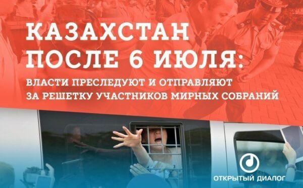Казахстан после 6 июля 2019: власти преследуют и отправляют за решетку участников мирных собраний