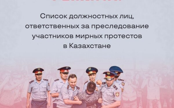 Слуги режима: кто преследует мирных протестующих в Казахстане?