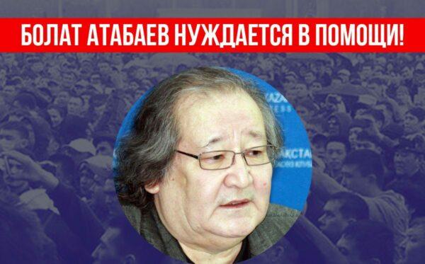 Болат Атабаев нуждается в помощи