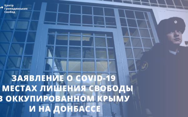 Заявление про COVID-19 в местах лишения свободы в оккупированном Россией Крыму и на подконтрольном России Донбассе