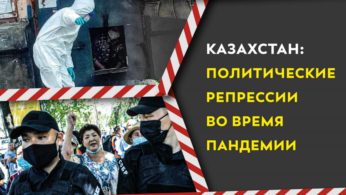 Казахстан: Политические репрессии во время пандемии