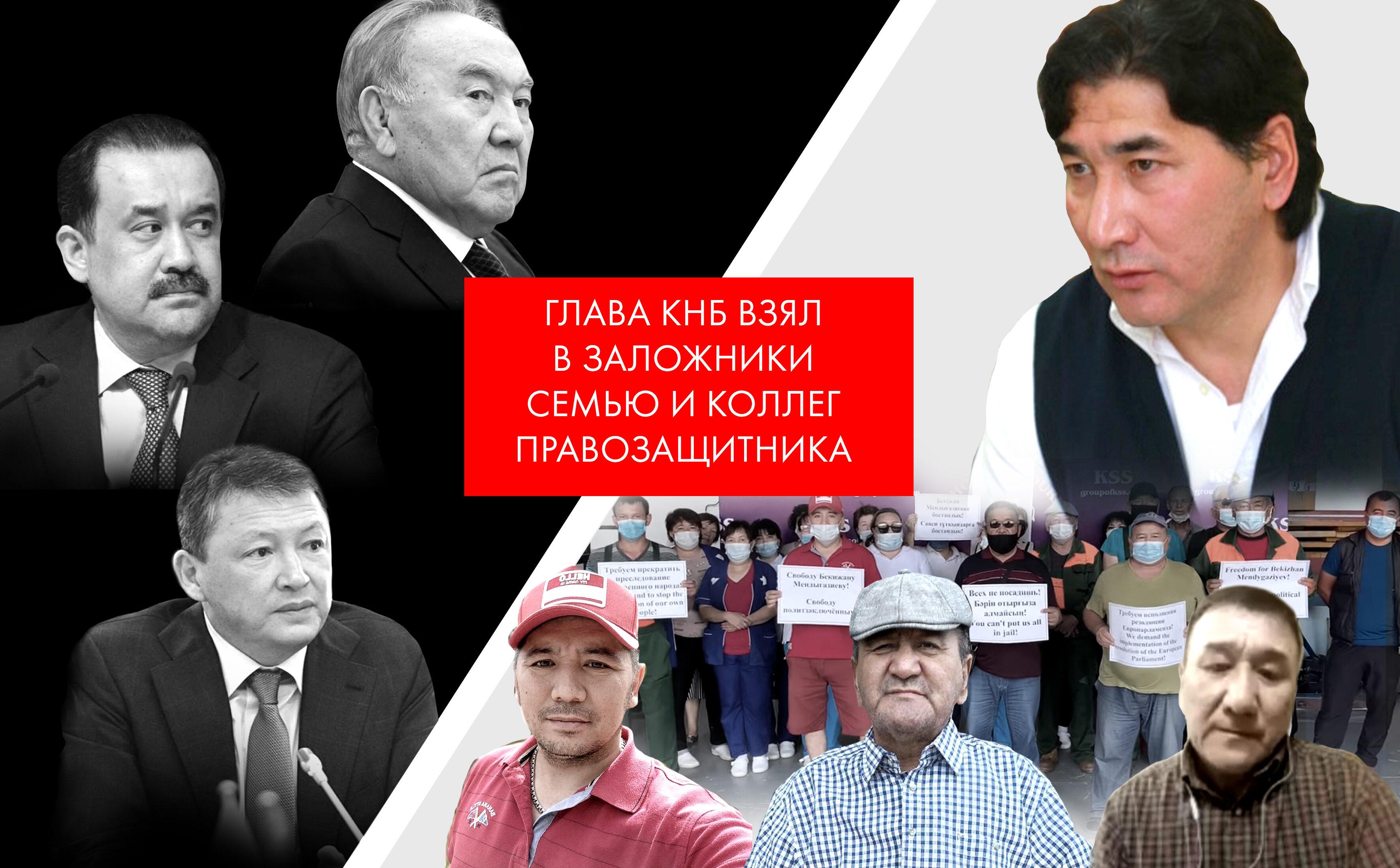 Политическое преследование Барлыка Мендыгазиева