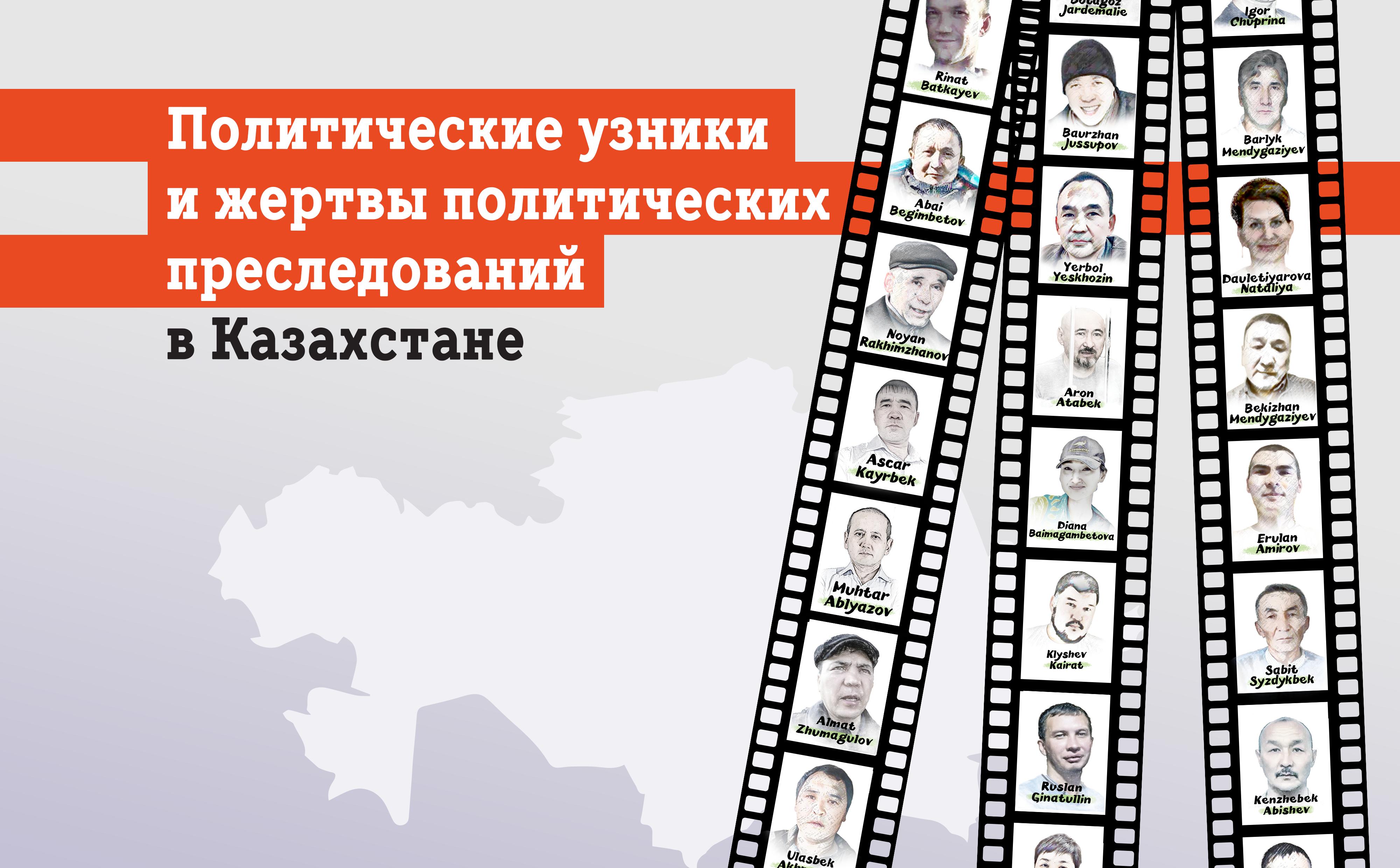 Политические узники и жертвы политических преследований в Казахстане