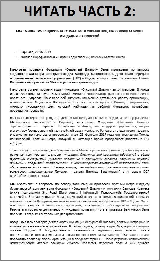 DGP: Брат министра Ващиковского работал в управлении, проводящем аудит фундации Козловской