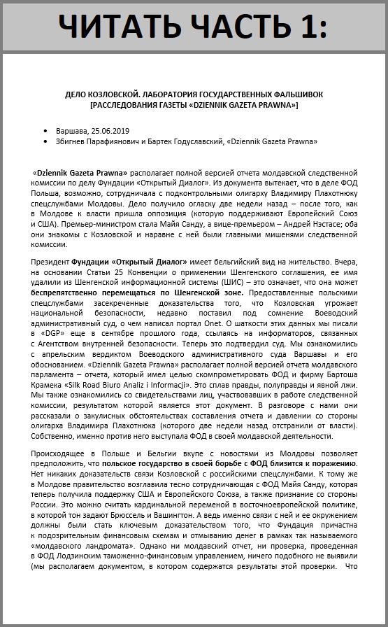 DGP: Дело Козловской. Лаборатория государственных фальшивок [Расследования газеты «Dziennik Gazeta Prawna»]