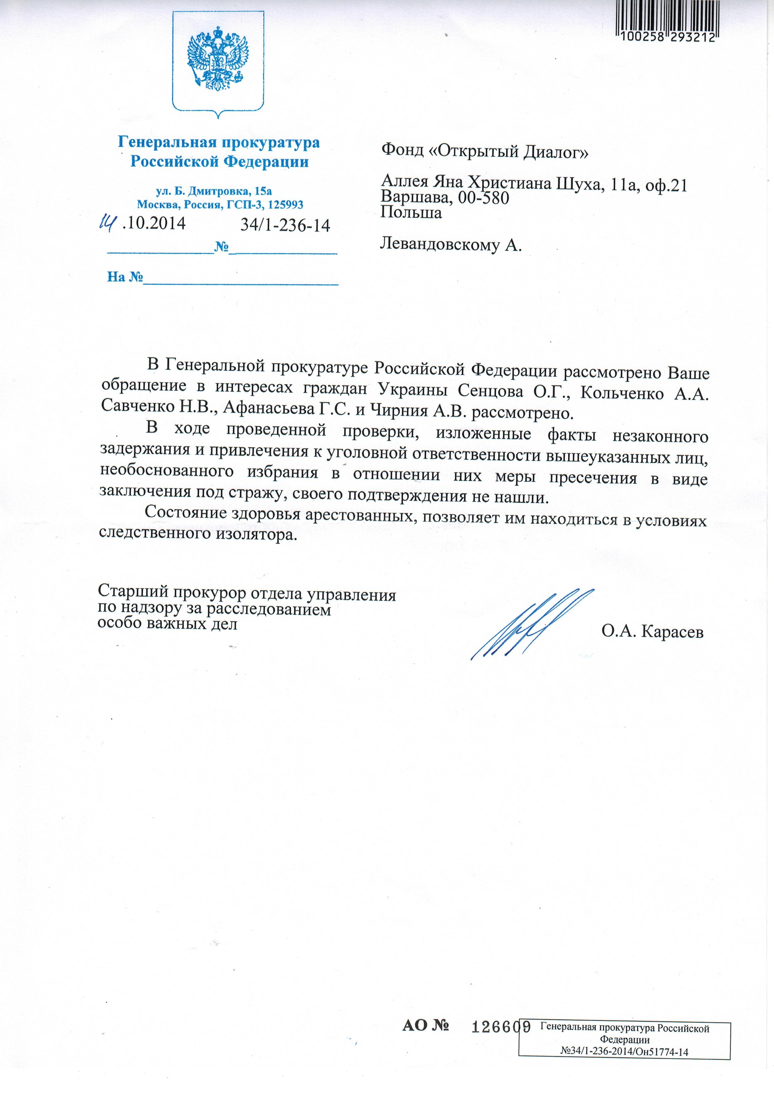 Ответ российских властей Фундации «Открытый Диалог»